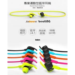 Jabees BeatING Bluetooth Sports Headphones 專業運動型藍牙耳機